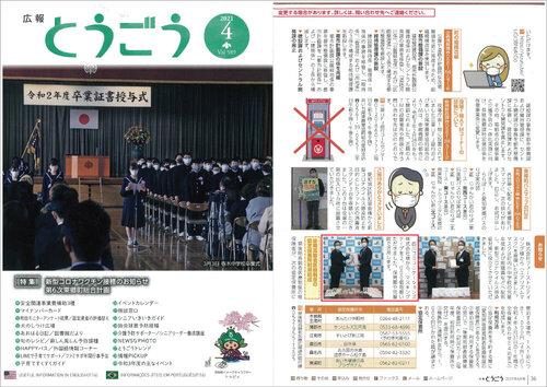 東郷町広報紙.jpg