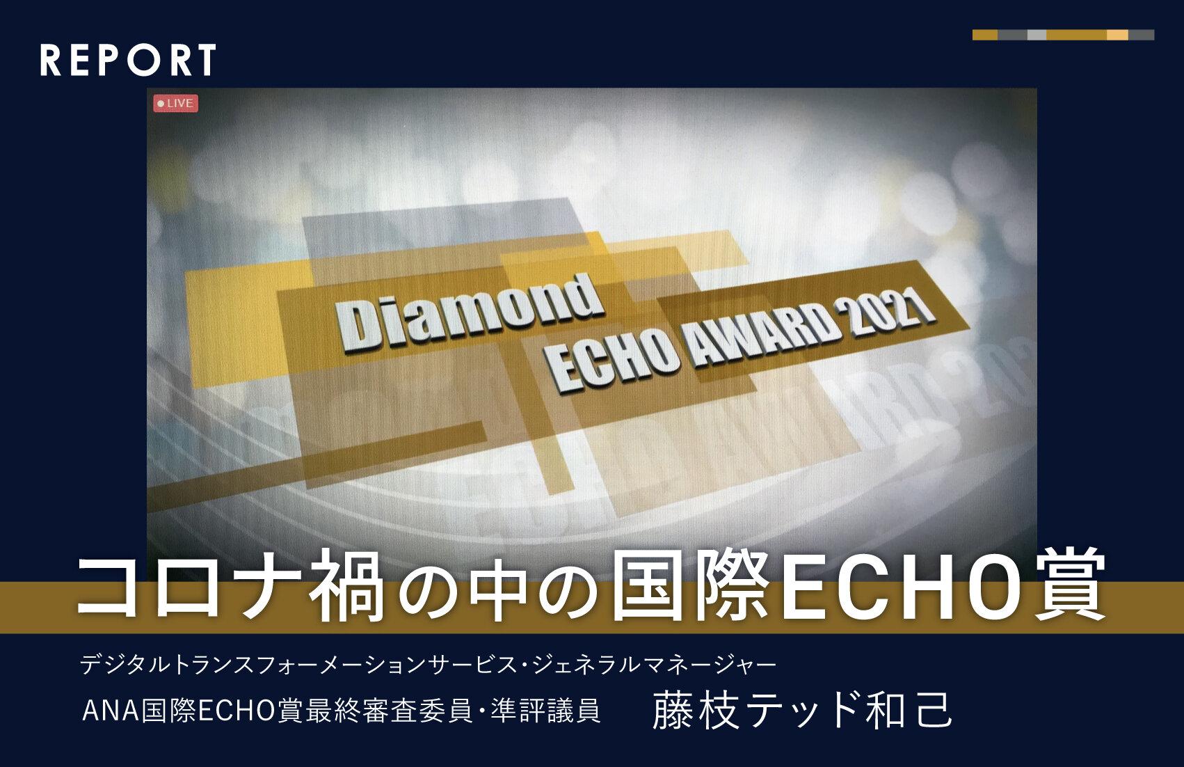 コロナ禍の中の国際ECHO賞
