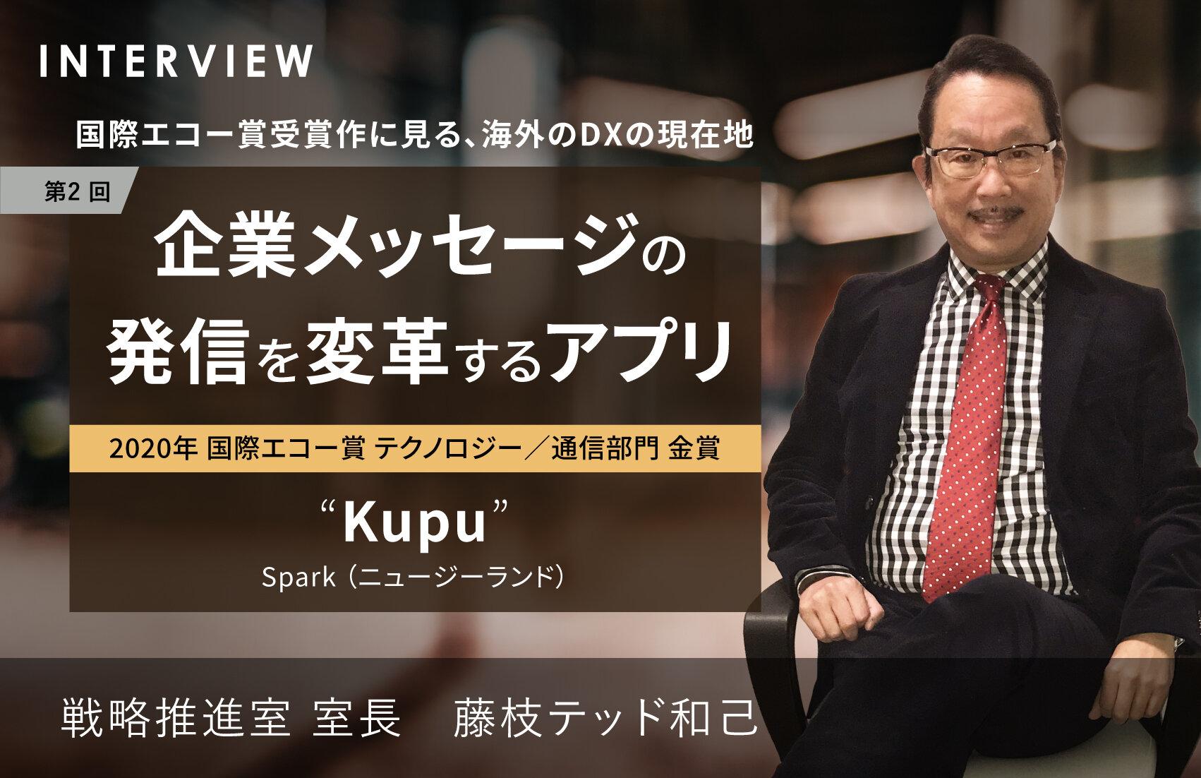 【第2回】国際エコー賞受賞作に見る、海外のDXの現在地 企業メッセージの発信を変革するアプリ 2020年 国際エコー賞 テクノロジー/通信部門 金賞「Kupu」/Spark(ニュージーランド)